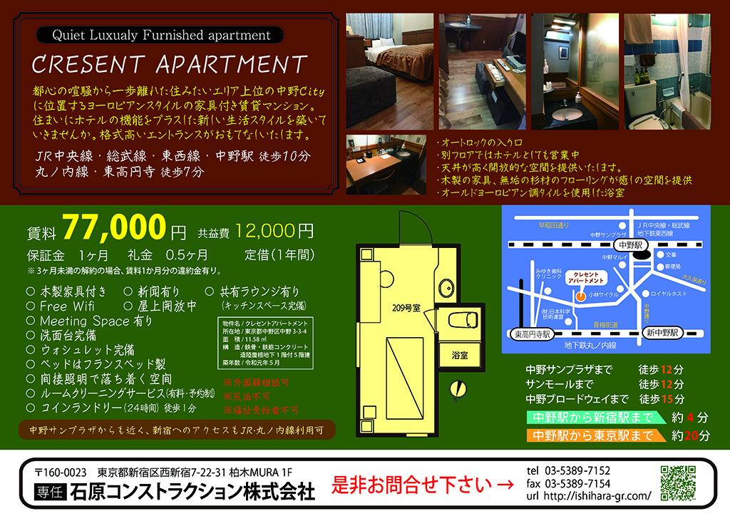 クレセントアパートメント